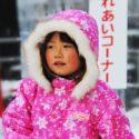 Girl from Hokkaido